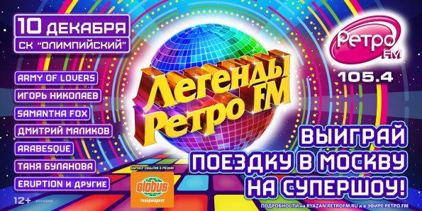 Супер-шоу «Легенды Ретро FM» ждет рязанцев. Выиграйте счастливый билет!