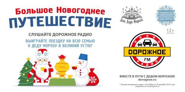 «Дорожное радио» официальная радиостанция Российского Деда Мороза!