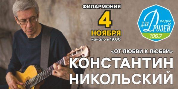 Константин Никольский спел для слушателей радио Для Друзей Рязань