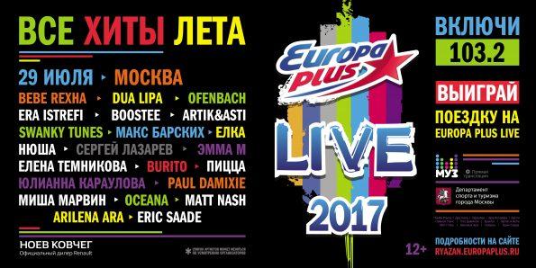 Europa Plus LIVE 2017. Рязанцы в восторге!