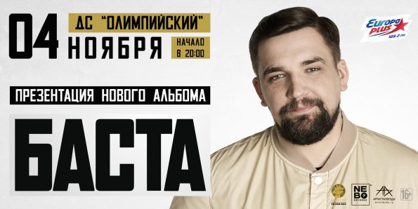 Концерт Басты в Рязани при поддержке Европы Плюс