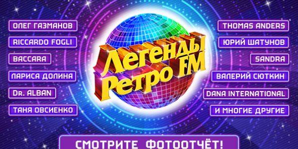 Звезды фестиваля «Легенды Ретро FM» поздравили рязанцев с Новым годом!
