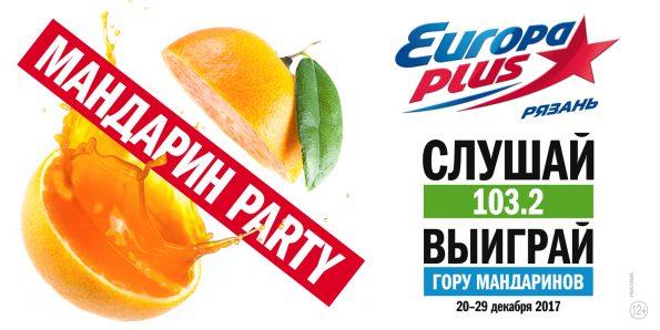 Итоги «Мандарин Party» на Европе Плюс Рязань