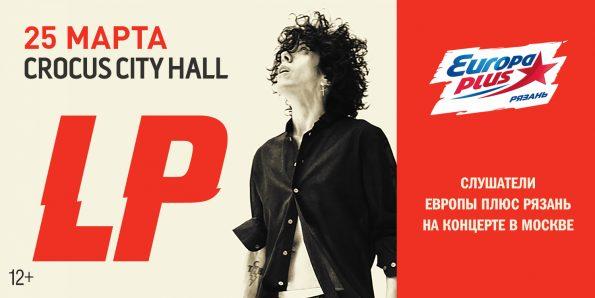 Рязанские слушатели Европы Плюс на концерте LP в Москве!