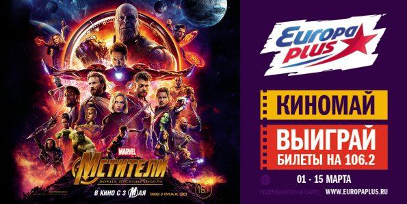 КиноМай Европы Плюс Рязань. «Мстители: Война бесконечности»