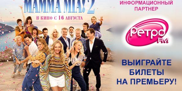 «Mamma Mia! 2». Смотрите фото с предпремьеры