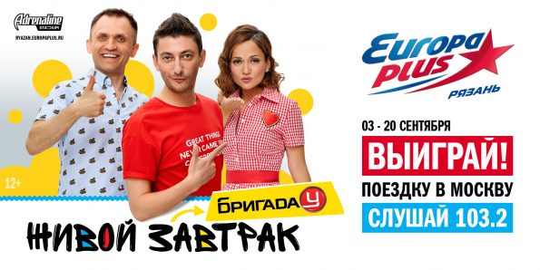 Команда Европы Плюс Рязань на «Живом Завтраке» Бригады У!