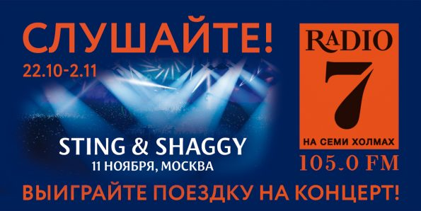 Стингомания в Рязани. Выиграйте билеты на концерт Sting & Shaggy в Москве!