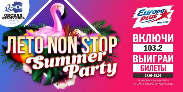 ЛетоNONStop Party: видео-отчет вечеринки Европы Плюс Рязань