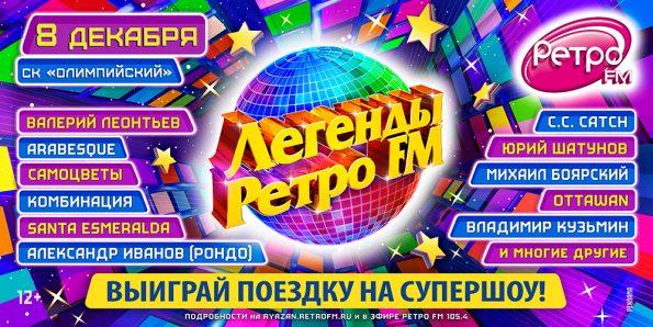 Звёзды супершоу «Легенды Ретро FM» поздравляют рязанцев с Новым годом