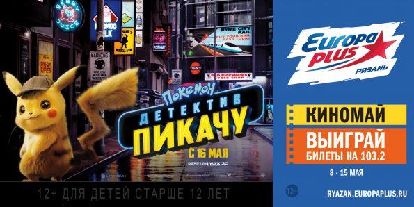 «Покемон. Детектив Пикачу». Киномай Европы Плюс Рязань