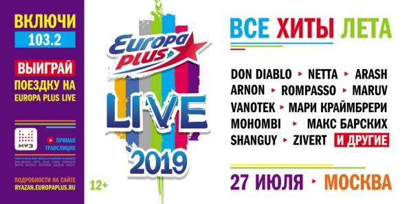 Рязанская команда на Europa Plus LIVE 2019. Смотрите фото- и видеоотчет!