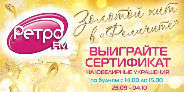 Осенний «Золотой Хит» на Ретро FM Рязань