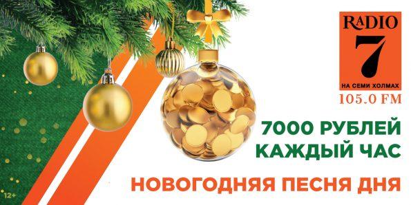Новогодняя песня дня – шанс выиграть 7000 рублей!