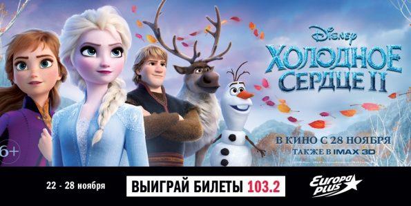 «Холодное сердце — 2». КиноКайф в Рязани!