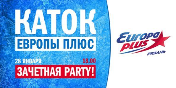 Европа Плюс Рязань собрала слушателей на ЗАЧЁТную Party!
