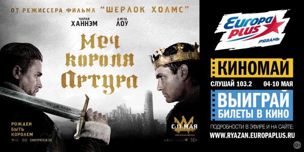 «Меч короля Артура». Предпремьера в Киномае Европы Плюс Рязань
