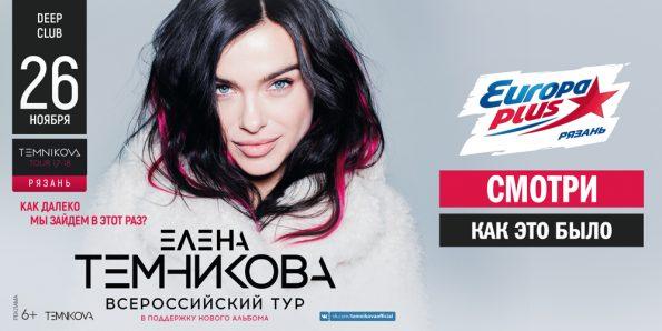 Концерт Лены Темниковой в Рязани
