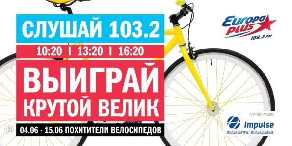 Европа Плюс сообщает: Велосипеды похищены!