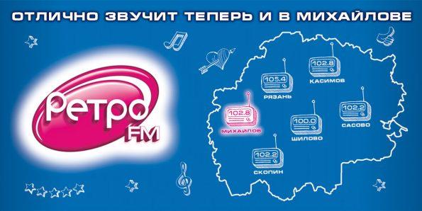 Ретро FM. Теперь и в Михайлове!