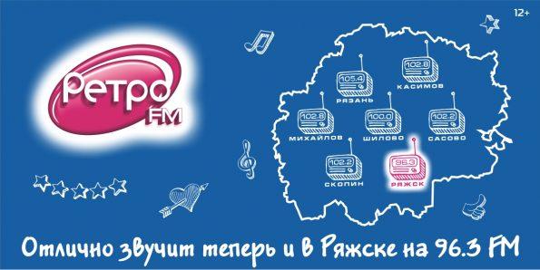 Ретро FM теперь и в Ряжске!