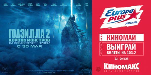 «Годзилла 2. Король монстров». Финал Киномая Европы Плюс