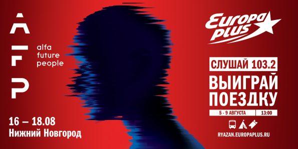 Команда рязанских слушателей Европы Плюс на AFP 2019!