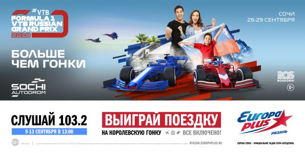 Из Рязани в Сочи на Формулу 1. «Жажда скорости» на Европе Плюс Рязань