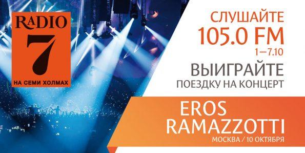 Из Рязани в Москву на концерт Эроса Рамазотти!