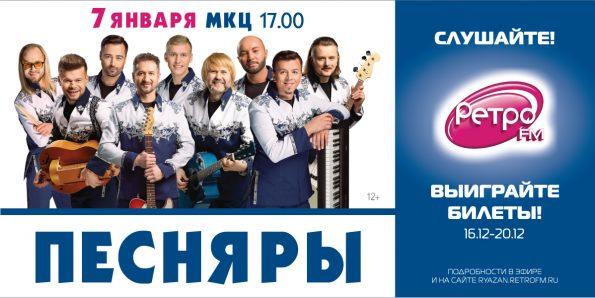 Легендарные «Песняры» снова в Рязани! Выиграйте билеты на концерт!