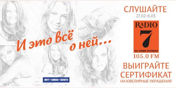 «И это всё о ней…» Выиграйте подарок к 8-му марта в Рязани!