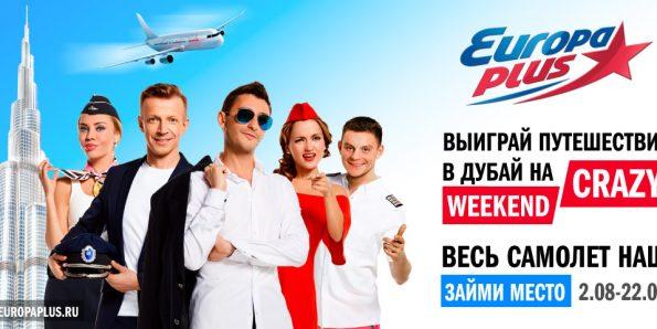 Европа Плюс зовёт слушателей на Crazy Weekend в Дубай!